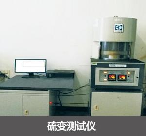 硫变测试仪