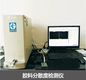 胶料分散度检测仪