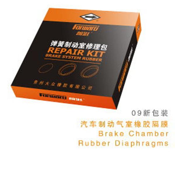 汽车气室橡胶隔膜